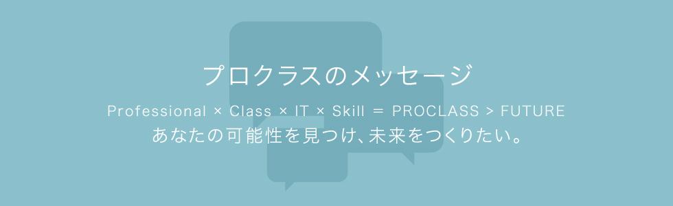 あなたの可能性を見つけ、未来をつくりたい。プロクラスのメッセージ