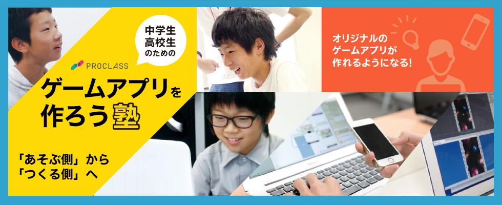 中学生・高校生のためのスマホゲーム作成塾!お申込みフォーム