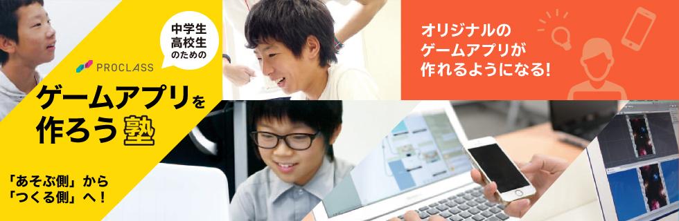 中学生・高校生のスマホアプリ制作教室画像
