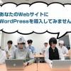 WordPressって何ができるの?