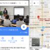 お店の情報をGoogleマップに載せたい!【かんたんMEO対策講座】