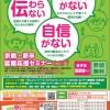 「京都・新卒就職応援セミナー」にて授業を担当しています!