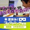 夏休み!プログラミング教室【VR編】をレポート!