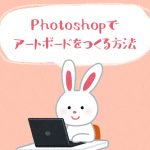 Photoshopでアートボードをつくる方法
