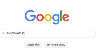 【SEO対策】Google検索に自分のサイトがあるか確認してみよう!