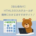 【初心者向け】HTML5の入れ子ルールが簡単にわかるおすすめサイト!
