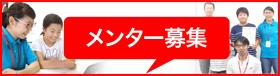 メンター募集(東京)