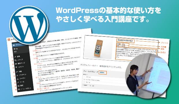 WordPress講座内容