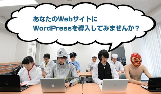 WordPress講座の授業風景1