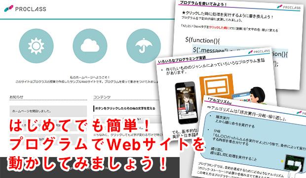 はじめてでも簡単!プログラムでWebサイトを動かしてみましょう!