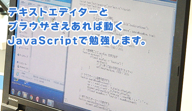 テキストエディターとブラウザさえあれば動くJavaScriptで勉強します