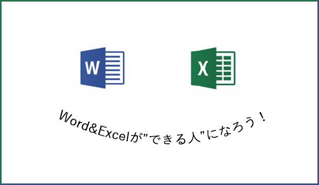 Word(ワード)・Excel(エクセル)社会人基礎講座