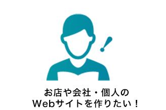 お店や会社・個人のWebサイトを作りたい!