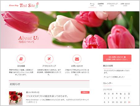 ホームページ作成例1