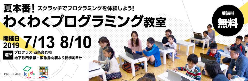 無料!小学生向けプログラミング体験教室