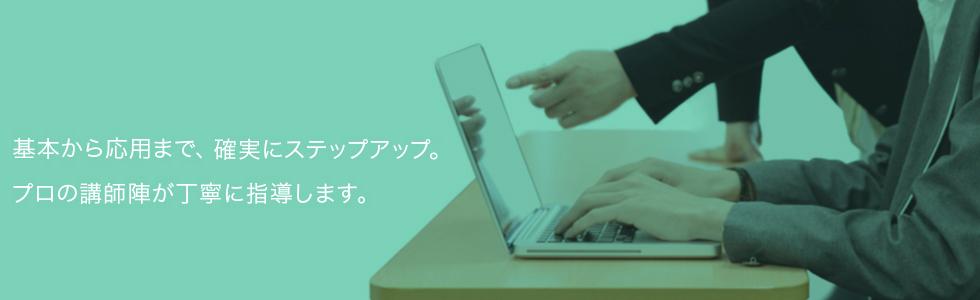 プログラミングの基本から応用まで、確実にステップアップ。プロの講師陣が丁寧に指導します。