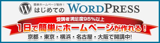 【簡単ホームページ制作!はじめてのWordPress】大阪会場開講!