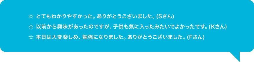 Sさん:とてもわかりやすかった。ありがとうございました。
