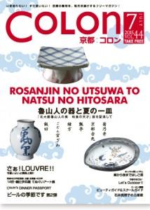 kyotocolon_44_book